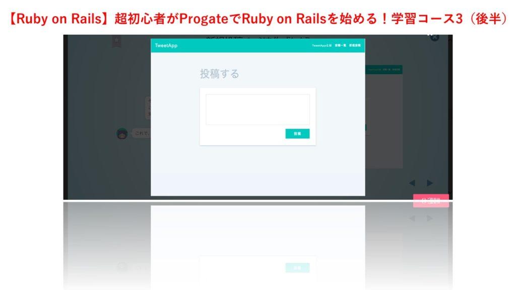 【Ruby on Railsレッスン3(後編)】ツイッター風サービス開発。新規投稿ページを作る