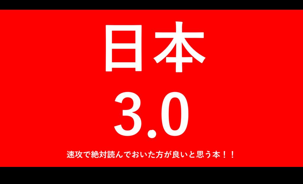 NewsPicks編集長、佐々木紀彦さんの「日本3.0」を読んで