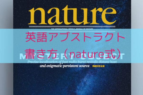 Nature式論文要旨の書き方が分かり易かった!