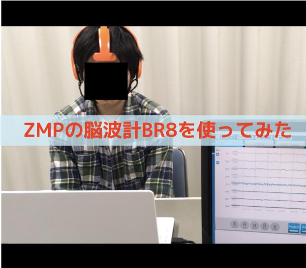 自動運転で話題の「ZMP」が出してるワイヤレス脳波計ってどうなの!?