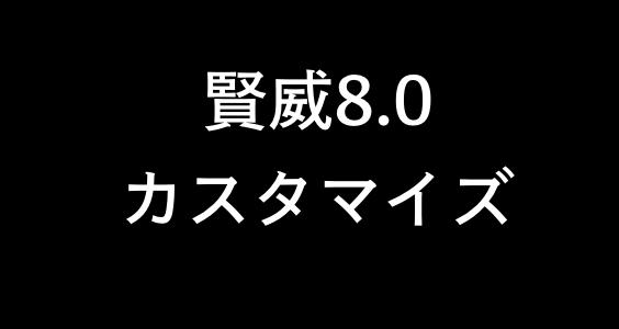 【2019.3.16更新】賢威8.0のデフォルトから色々と変更してみた
