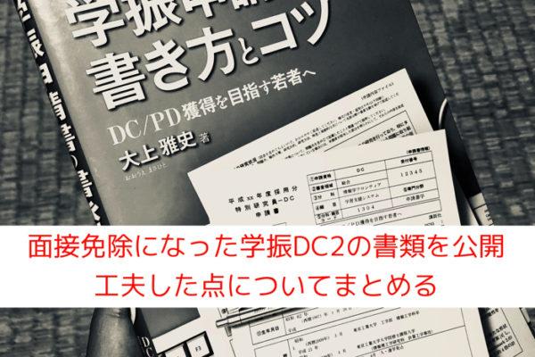 面接免除になった学振DC2の書類を公開と工夫した点について
