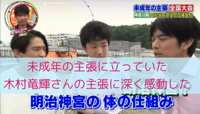 未成年の主張に立っていた木村竜輝さんの主張に深く感動した