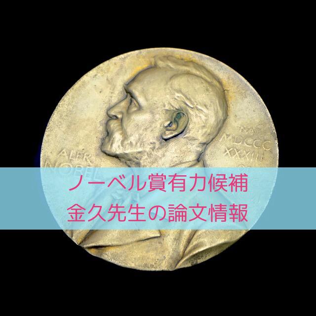 ノーベル賞候補の金久実先生,どのような研究をしているのか
