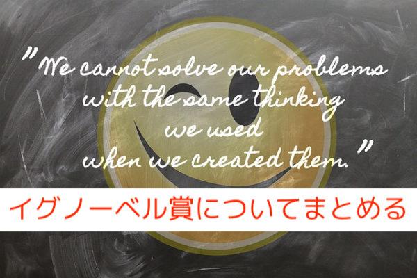 イグノーベル賞を受賞した過去の日本人をまとめる
