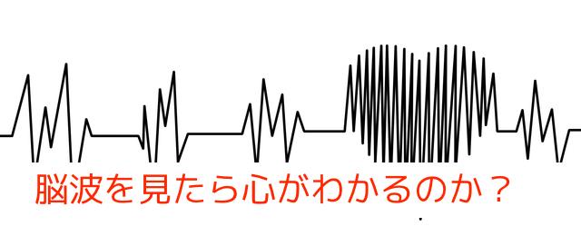 脳波について詳しく知りたいなら良峯徳和氏の研究ノートがおすすめ