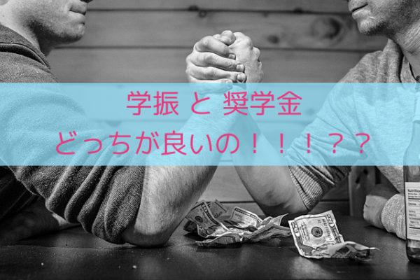 博士学生の生活費について(学振 VS 奨学金)