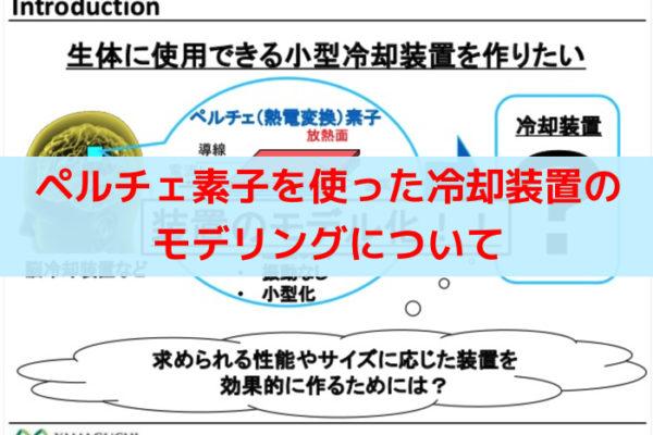 【研究】ペルチェ素子を使った冷却装置のモデリングについて