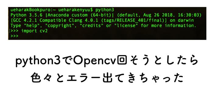 MacにOpencvを入れてPython3を走らせようと思ったけどかなりのErrorと