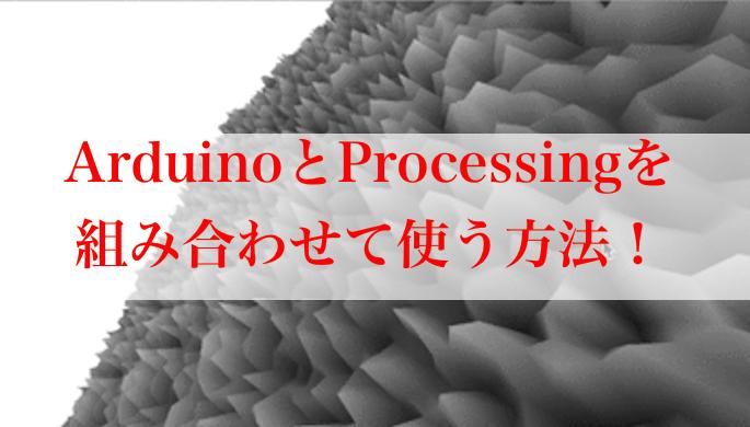 ArduinoとProcessingを組み合わせて使う方法!