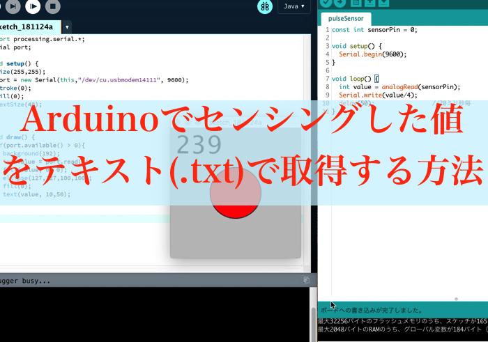 【脈拍計測】Arduinoでセンシングした値をテキスト(.txt)で取得する方法