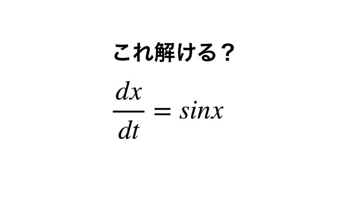 非線形微分方程式の解を幾何学的に算出する