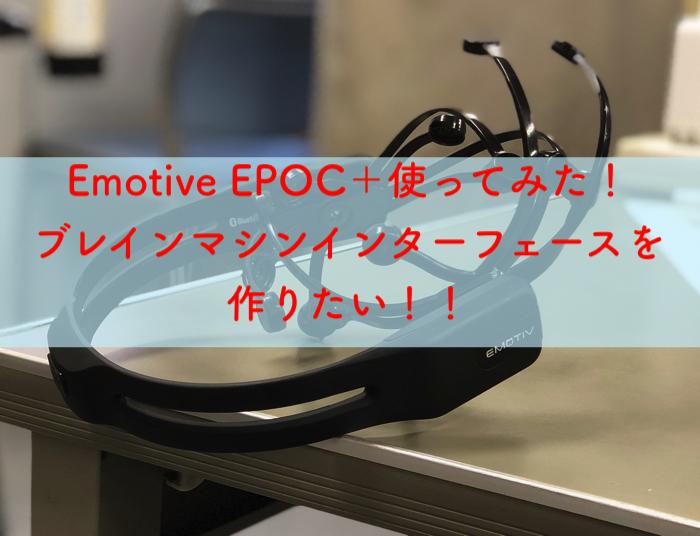 Emotive EPOC+使ってみた!BMIができそうだ!