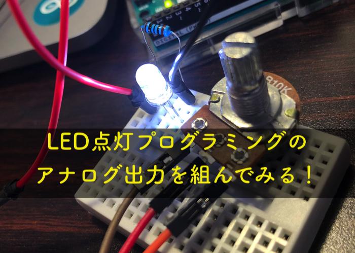 ArduinoによるLED点灯プログラミングのアナログ出力を組んでみる!