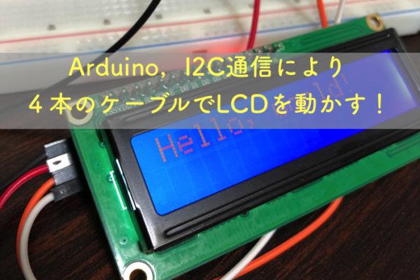 Arduino,I2C通信により4本のケーブルでLCDを動かす!