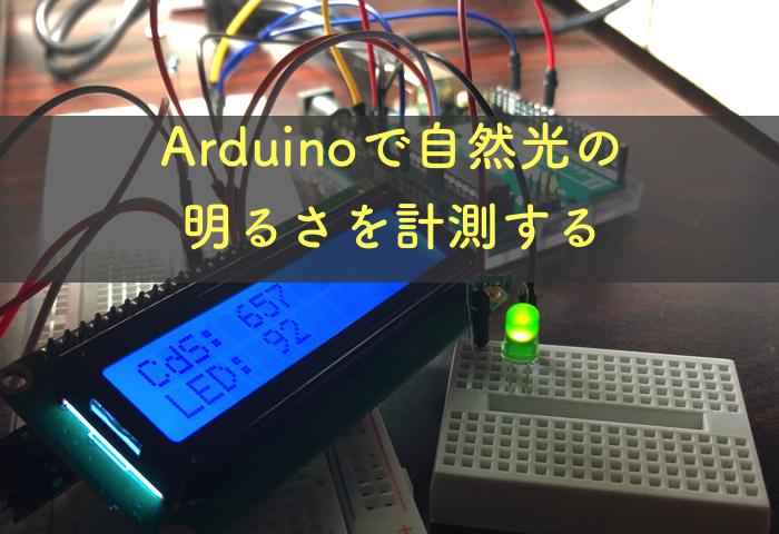 Arduinoで自然光の明るさを計測する