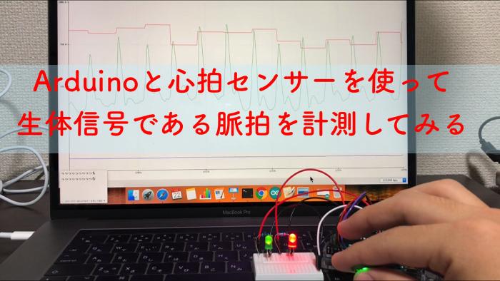 Arduinoと心拍センサーを使って生体信号である脈拍を計測してみる