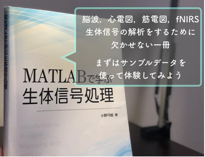 【おすすめ書籍】MATLABで学ぶ生体信号処理