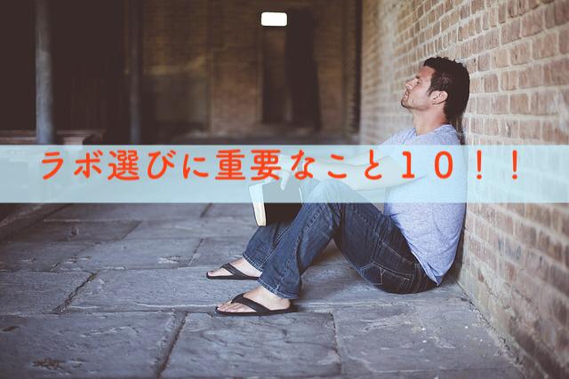 そろそろラボ(研究室)に配属される時期!?ラボ選びに重要なこと10選!!