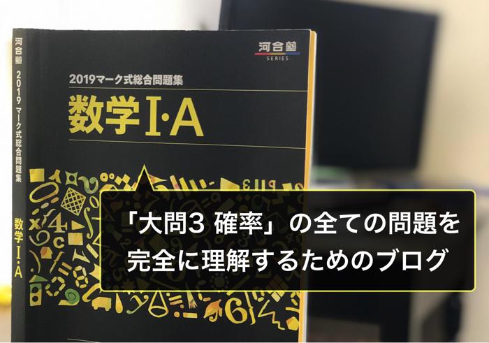 【河合塾】2019年マーク式総合問題集数学I・A「確率」を完全に理解して解く!