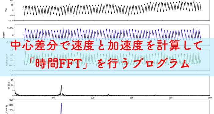 中心差分で速度と加速度を計算して「時間FFT」を行うプログラム