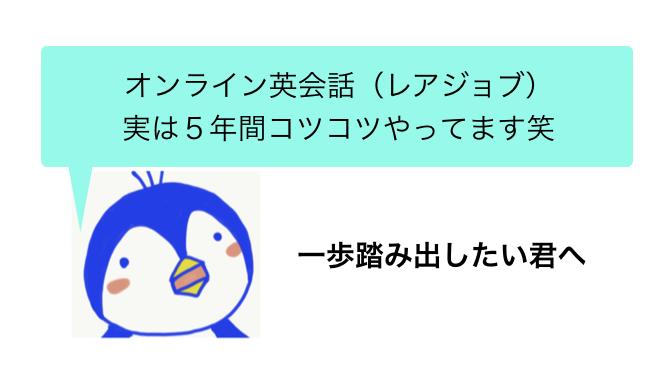 オンライン英会話(レアジョブ)を5年以上やった体験談!