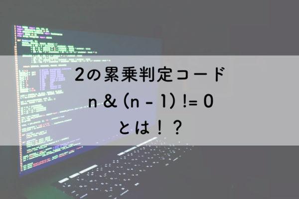 2の累乗判定 n & (n - 1) != 0 の意味を図を使って分かりやすく解説!