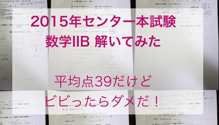 【センター数学】2015年の数学2Bを解いてみた感想