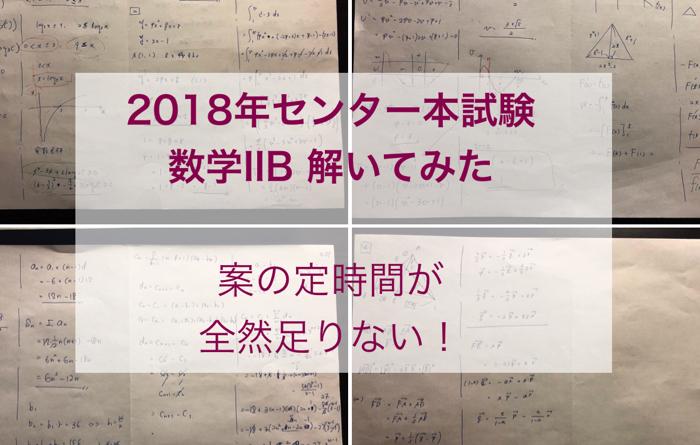 【センター数学】2018年の数学2Bを解いてみた感想