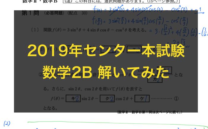 【センター数学】2019年センター数学2Bの解答・解説