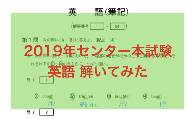 【センター英語】2019年センター英語の解答・解説