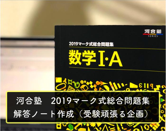 【受験企画】河合塾2019年マーク式総合問題集の解説ノート作り