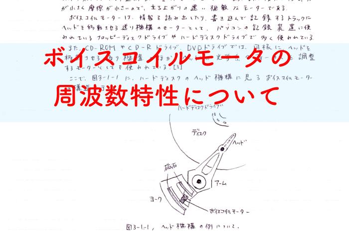 ボイスコイルモータの周波数特性について