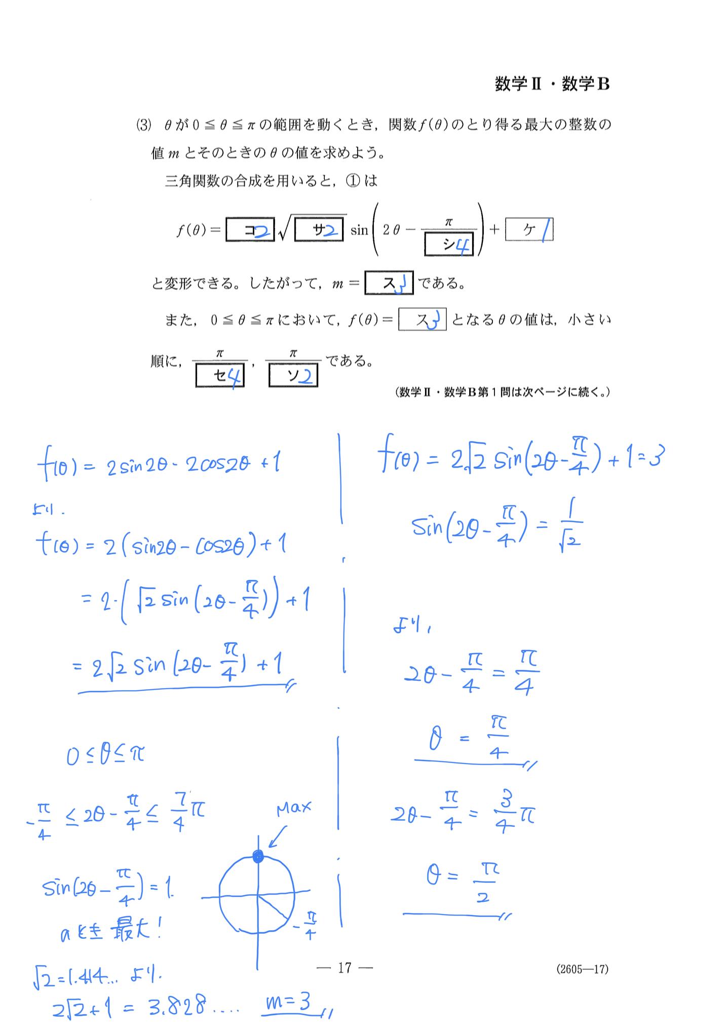 センター試験 数学II・B【2018年】の難易度 ...