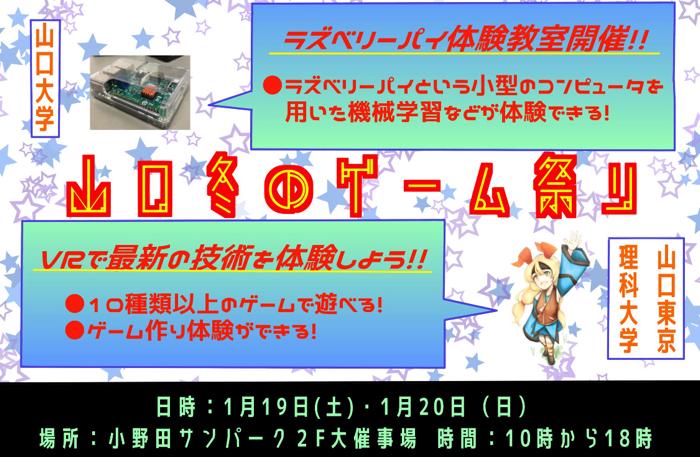 山口冬のゲーム祭りin小野田サンパークの様子