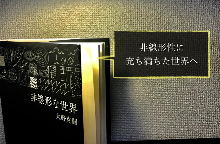 「非線形な世界」大野吉嗣さんの本を読んでみた感想