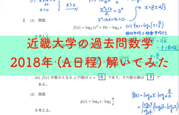 【文系数学】近畿大学2016年から2018年(3年分)一般入試前期A日程の解答と解説