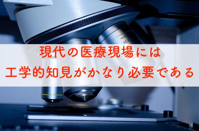 現代の医療現場には工学的知見がかなり必要である(先端医療工学特論を受講して思ったこと)