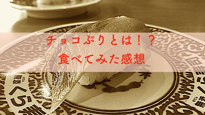 チョコぶりとは!?「くら寿司」で食べてみた感想