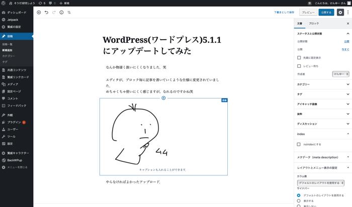 WordPress(ワードプレス)5.1.1にアップデートしてみた