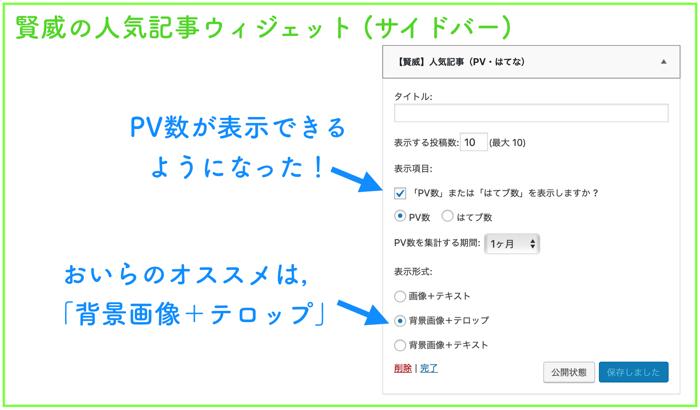 賢威8.0 ベータ版 (8.0.0.0b6)にアップデートしました!何ができるようになったのか