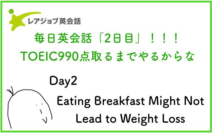【オンライン英会話day2】朝食を食べることはダイエットにならないかもしれないよ!