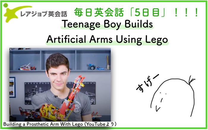 【オンライン英会話day5】Legoで人工アームを作った少年がすごい