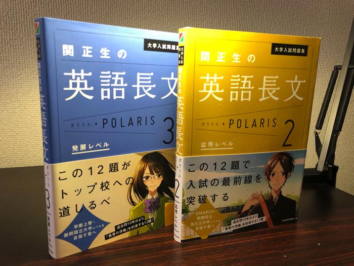 関正生先生のポラリス(POLARIS)がオススメな3つの理由