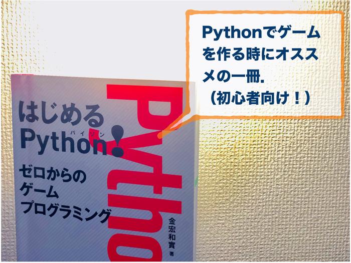 Pygameのオススメの本「はじめるPython!ゼロからのゲームプログラミング」