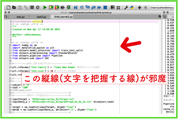 Spyderのエディタの縦線を消す方法【Python統合開発環境】