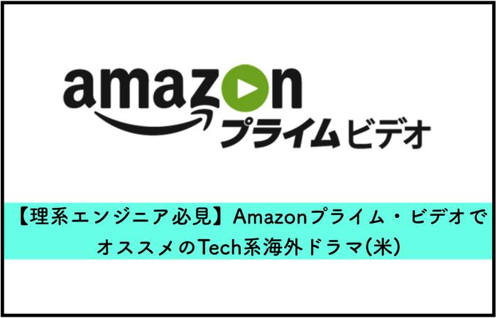 【理系エンジニア必見】Amazonプライム・ビデオでオススメのTech系海外ドラマ(米)