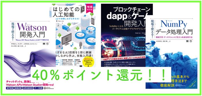 【PDF書籍40 %還元】5月9日まで機械学習やAI,Pythonに関する本がお得