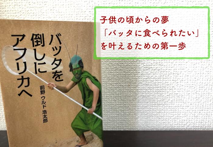 【光文社新書大賞】前野ウルド浩太郎さんの『バッタを倒しにアフリカへ』は面白い