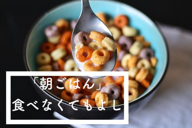 【ダイエット】「朝ごはん」は食べなくても良い理由【無理して食べないこと】
